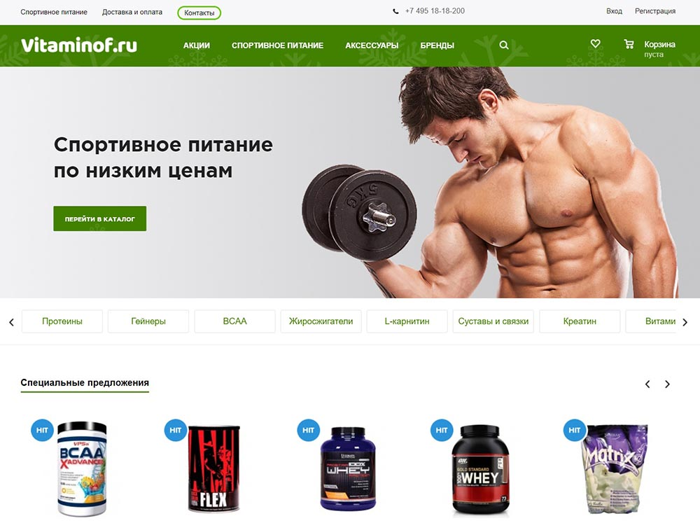Интернет-магазин Vitaminof.ru